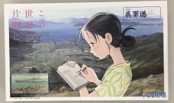 Kure Naval Port - In This Corner of the World