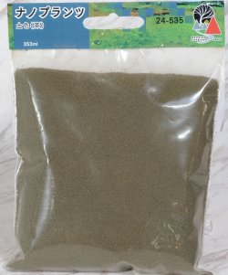 24-535 [Diorama Material] Nano Plants (Turf) Soil Color Brown (E