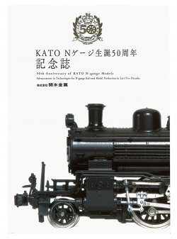 KATO N Gauge 50th Anniversary Commemorative B