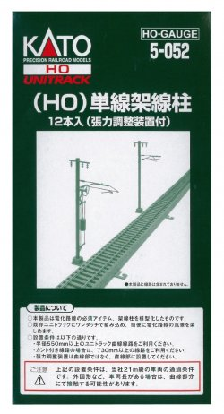 5-052 Single Wire Overhead Wire Pillars (12)