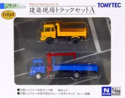 The Truck Collection Building Site Truck Set