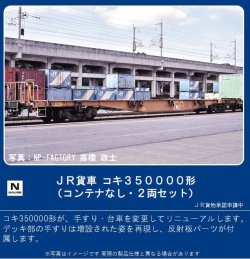 [PO MARCH 2021] 8743 J.R. Freight Car Type KO