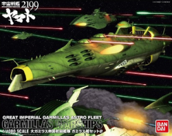1/1000 Garmillas warships set 2