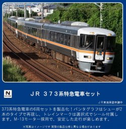 98666 J.R. Limited Express Series 373 Set (6-Car
