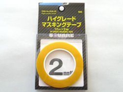 SGM-02 High-Grade Masking Tape 2mm