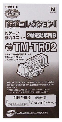 TM-TR02 N-Gauge Power Unit For Railway Collection, For Double Sh