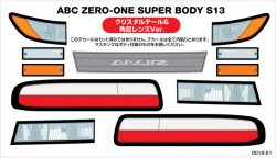 0016-21 Real 3D Detail-Up Decal S13 Crystal Tail/Corner Eyes ver