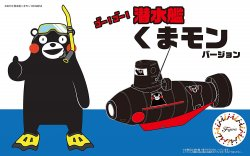 [PRE ORDER] Submarine Kumamon Version Special