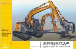 1/35 Hitachi Double Arm Working Machine Astac