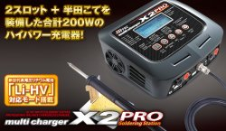44236 Multi Charger X2 Pro Soldering Station