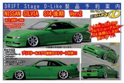 DL108 NISSAN SILVIA S14 Late Ver.2