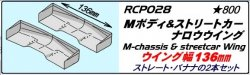 RCP028 M-Chassis & Street Wing