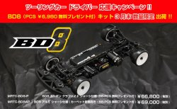 MRTC-BD8-P BD-8 Carbon Chassis with Free B8-PCS