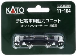 11-104 Power Unit for Chibi Passenger Car
