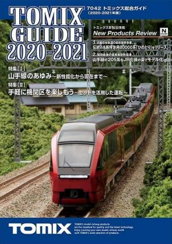 [PO DEC 2021] 7042 TOMIX Guide 2020-2021