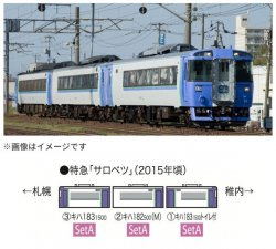 J.R. Limited Express Series KIHA183 `Sarobets