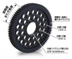 SR6490 Super Diff Gear 64P 90T