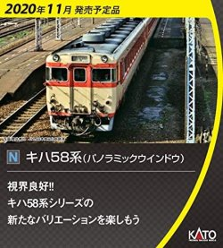 [PO NOV 2020] 10-1600 Series KIHA58 (Panorami