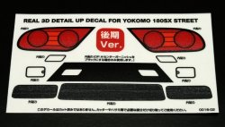 0016-02 Real 3D Decal Series for YOKOMO 180SX Street Ver