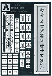 For Light Cruiser Kuma Etched Parts