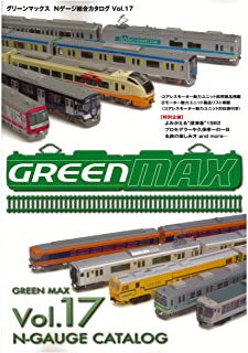 0007 Green Max N-Gauge Catalogue Vol.17
