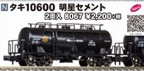 8067 TAKI10600 Myojyo Cement (2-Car Set)