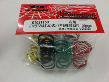 01031150 RC Drift Spring Set 29mm (6pair)